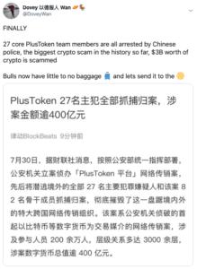 Tuit arresto PlusToken